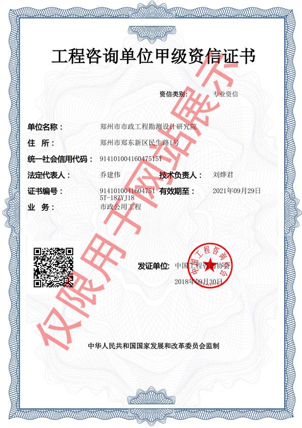 工程咨询单位甲级资信证书-2