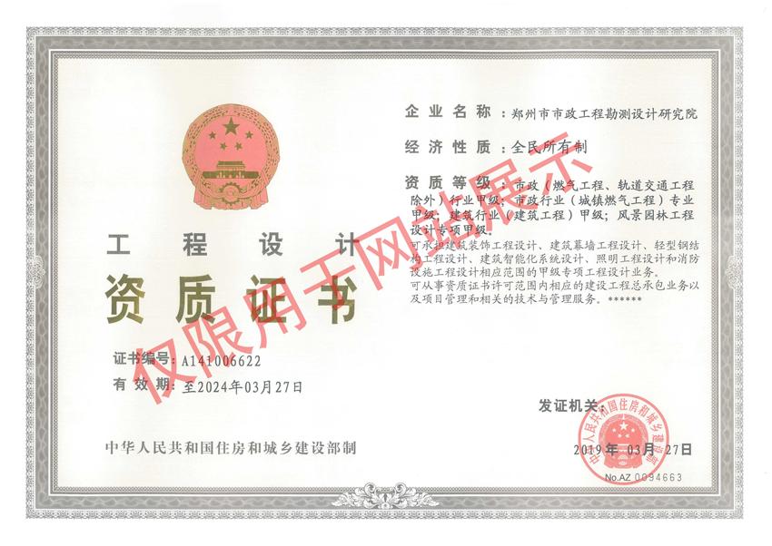 资质证书+水印2