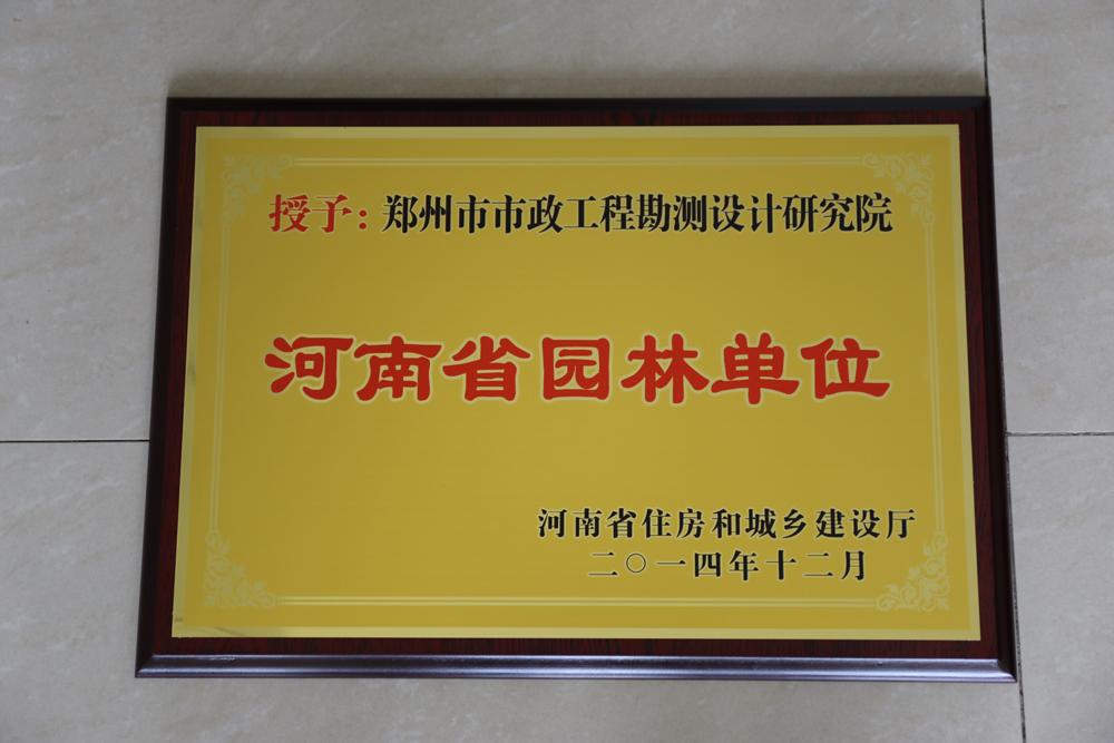 河南省园林单位