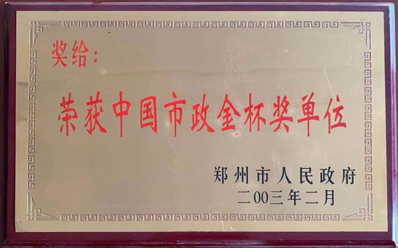 中国市政金杯奖单位