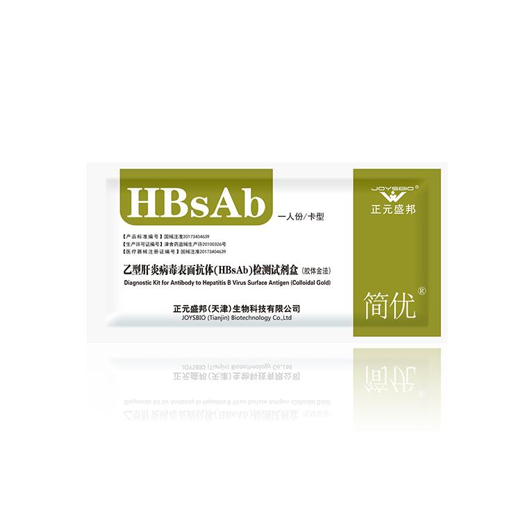 Hepatitis B Virus Surface Antibody Test Kit (Colloidal Gold)