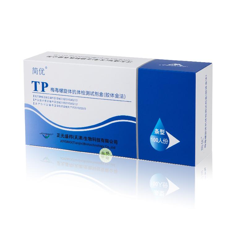 Treponema Pallidum Antibody Test Kit (Colloidal Gold)