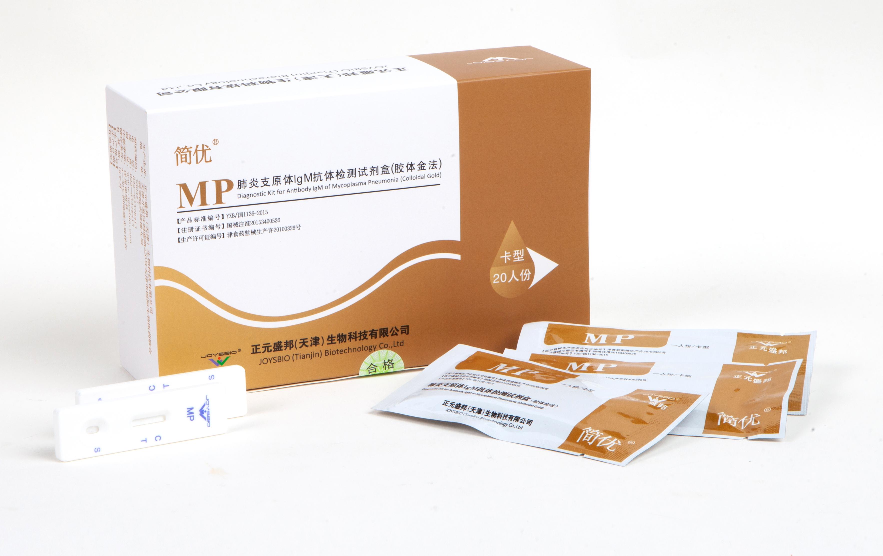 肺炎支原体抗体IgM检测试剂盒(胶体金法)