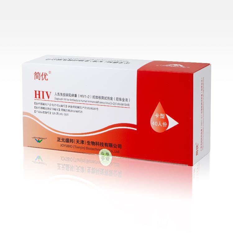 人類免疫缺陷病毒(HIV1+2)抗體檢測試劑盒(膠體金法)