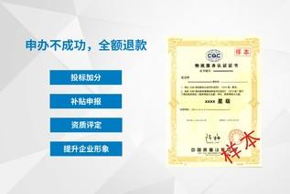 物流服務認證