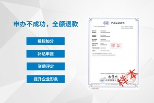 CQC自愿性認證