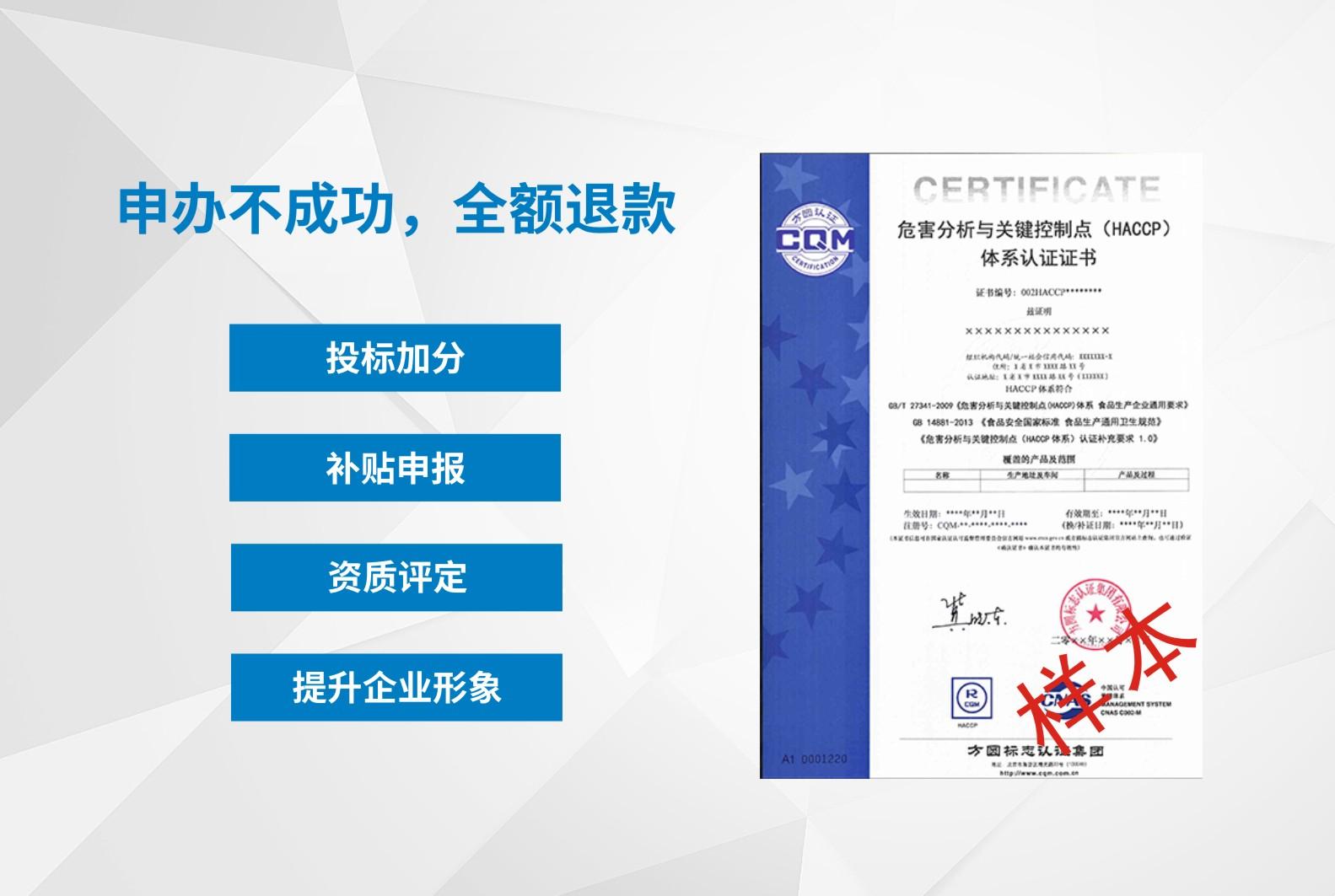 HACCP-危害分析和關鍵控制點體系