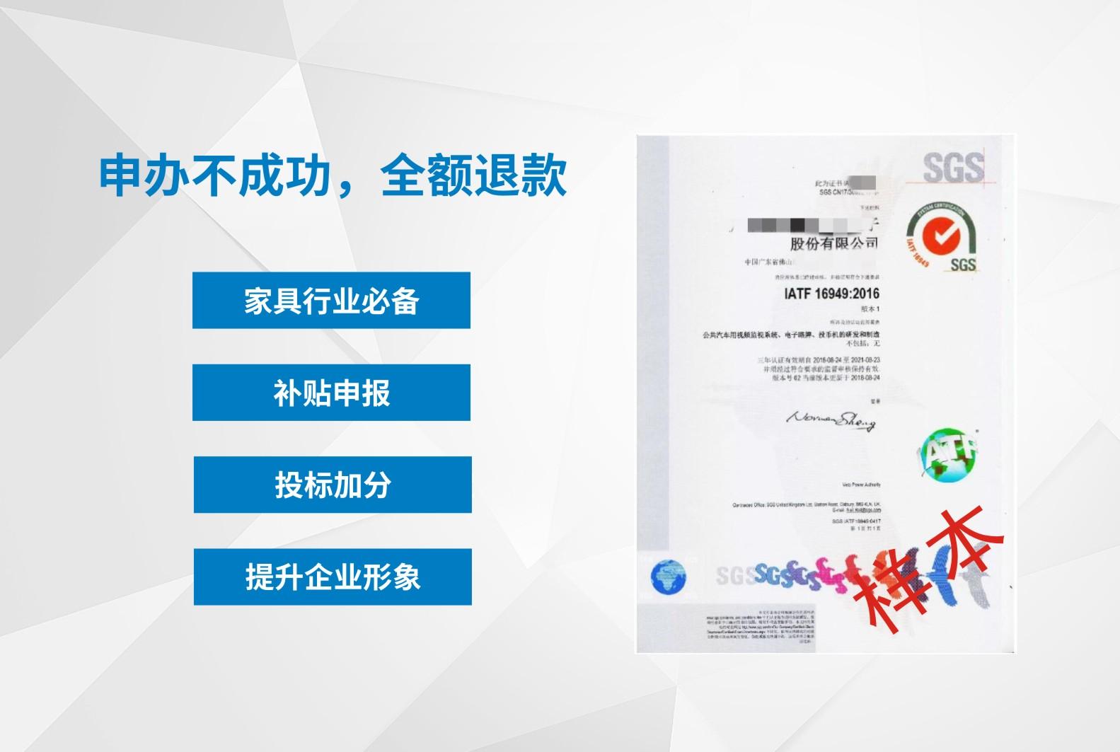 IATF16949-汽車行業質量管理體系