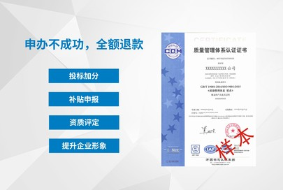 ISO9001-質量管理體系