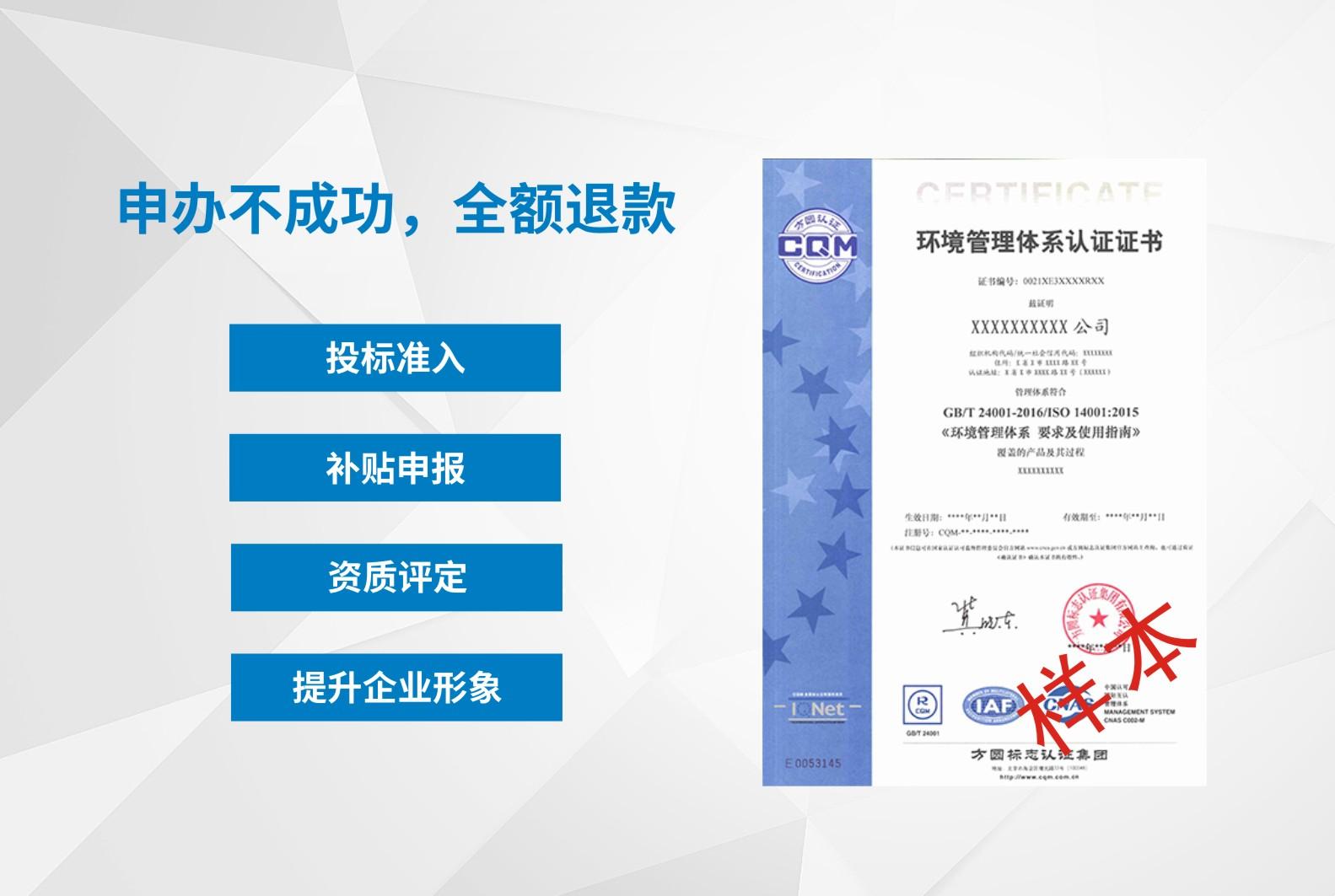 ISO14001-環境管理體系