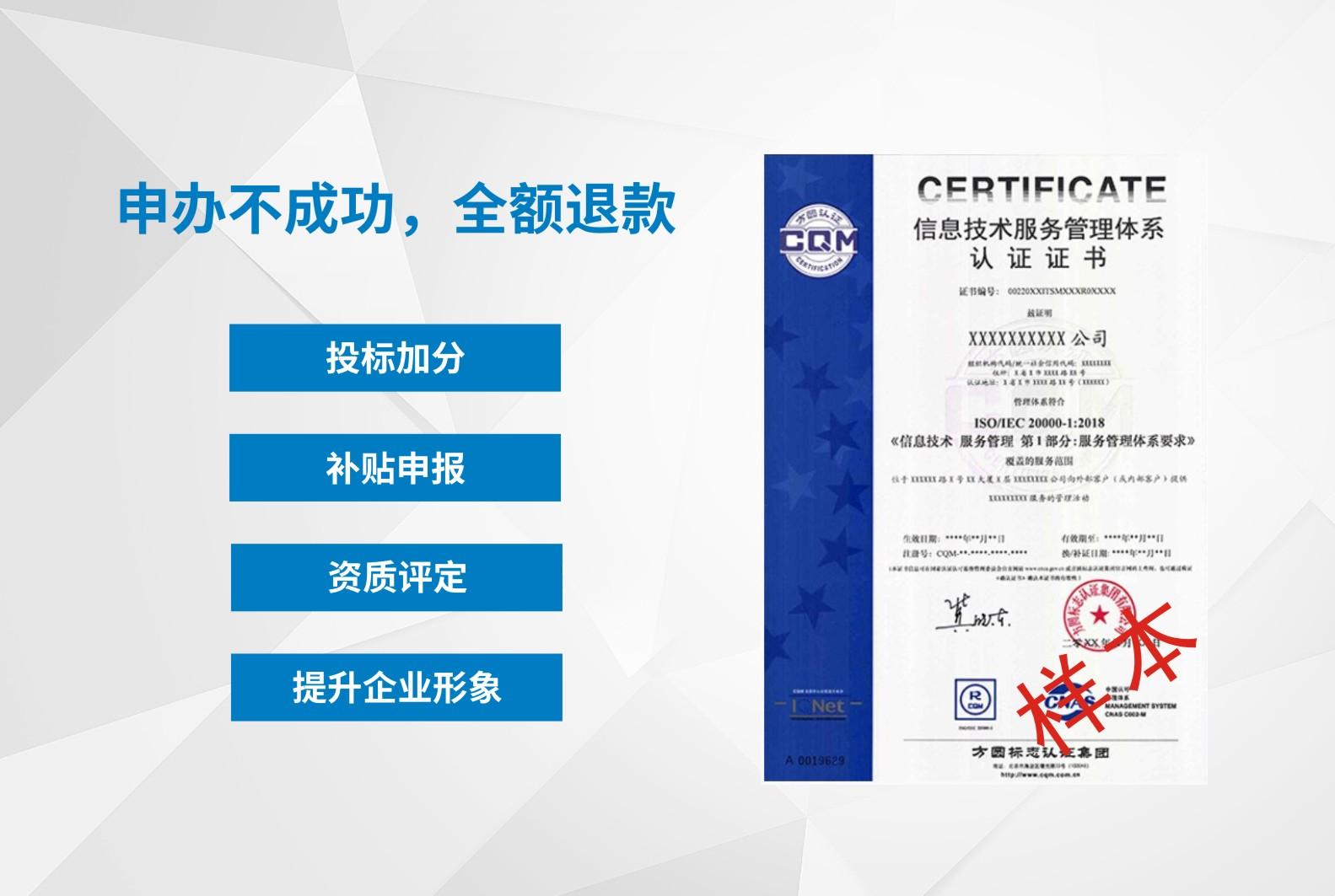 ISO20000-息技術服務體系