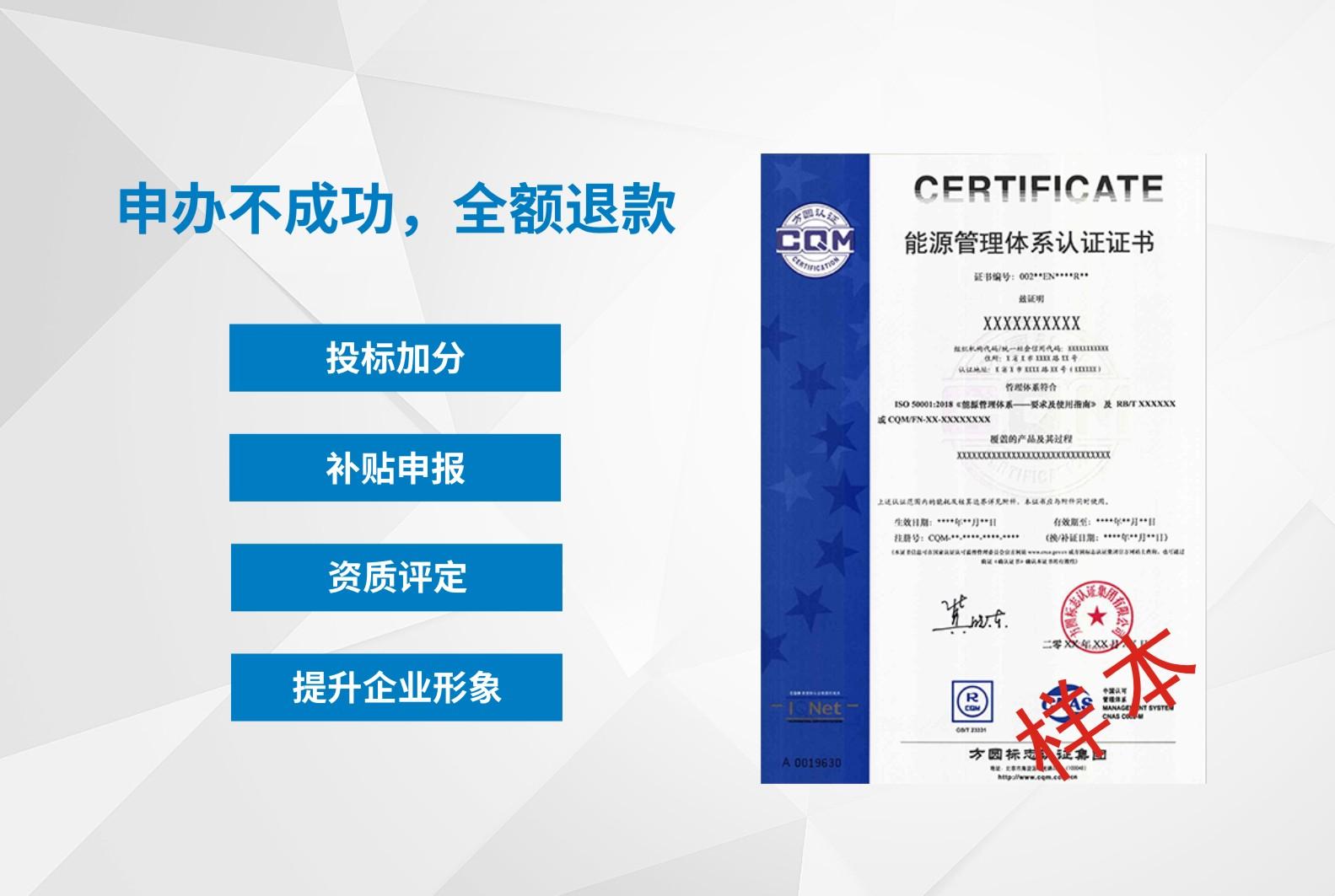 ISO5001-能源管理體系認證