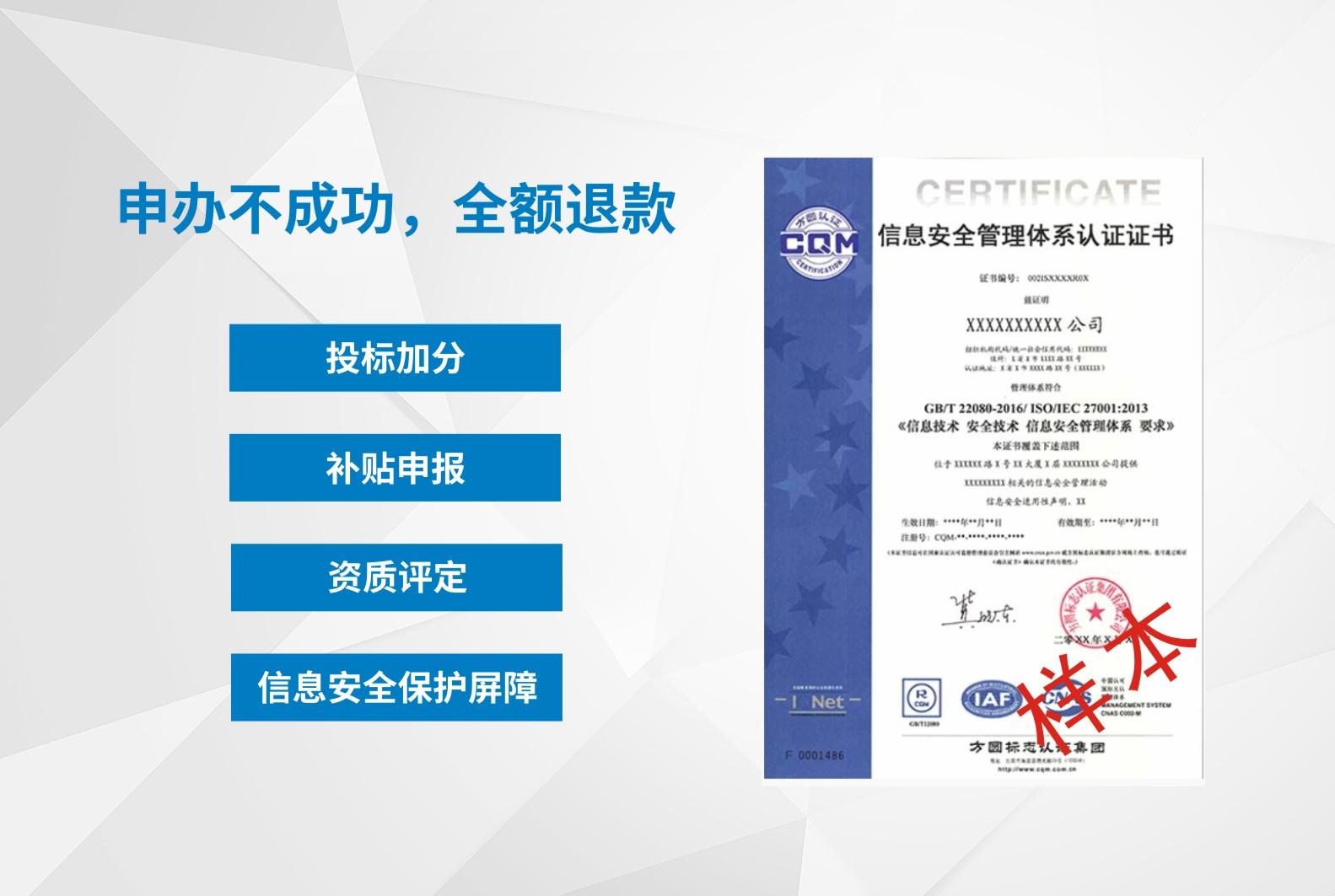 ISO27001-信息安全管理體系