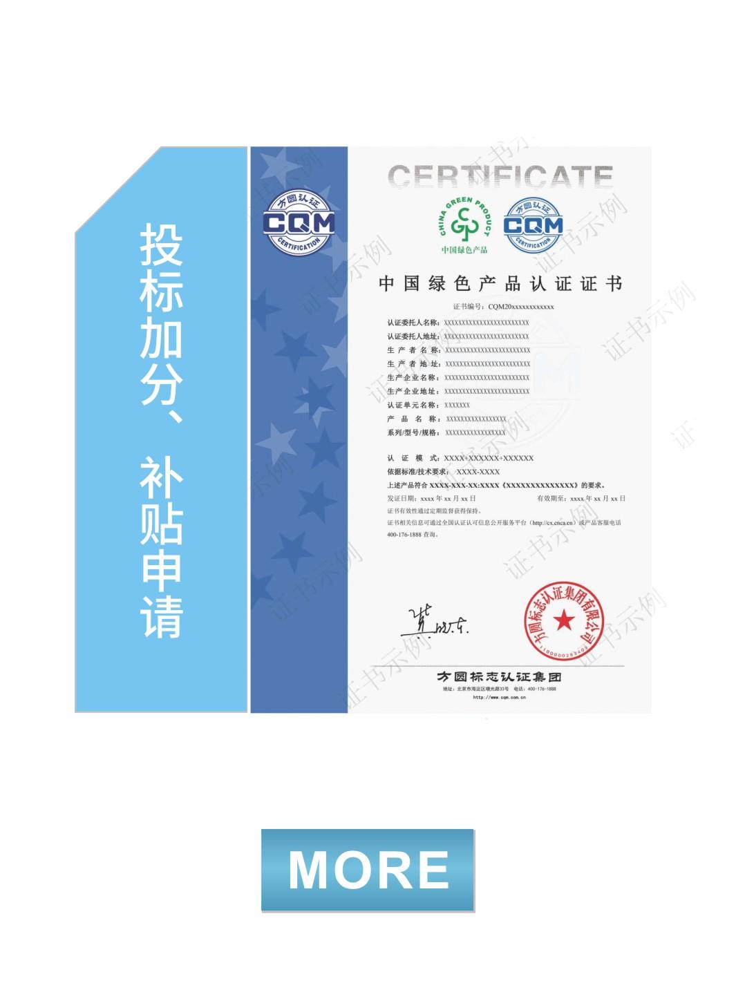 中國綠色產品認證