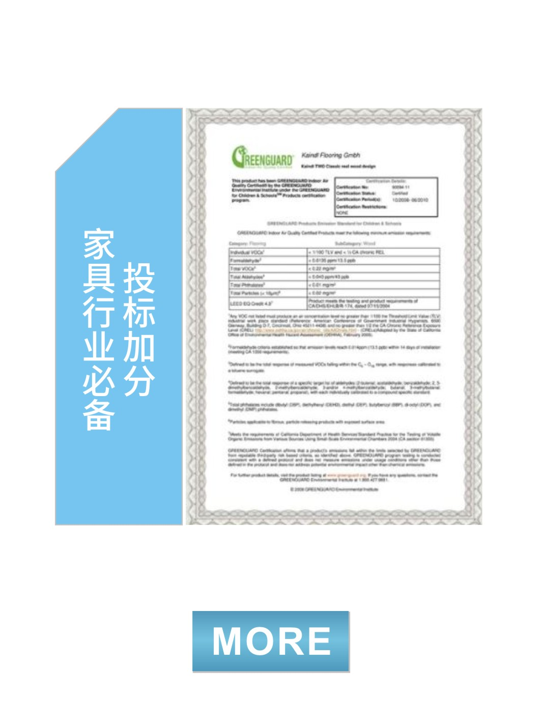 綠色環保衛士認證