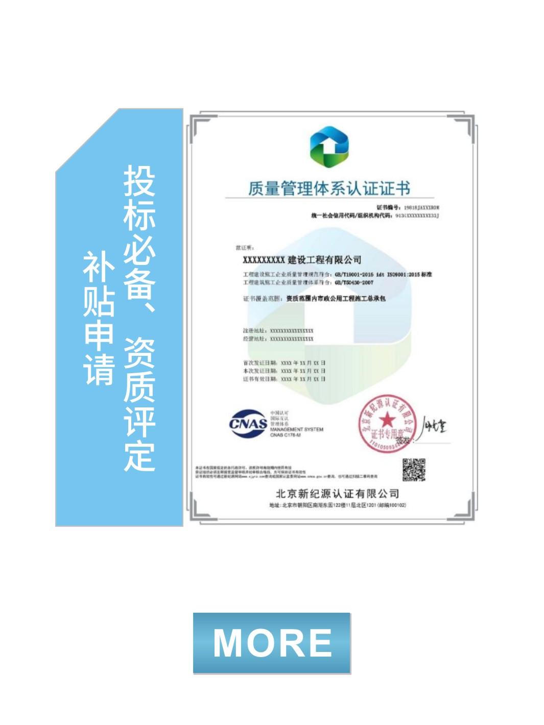 GB/T50430建筑施工商業管理體系