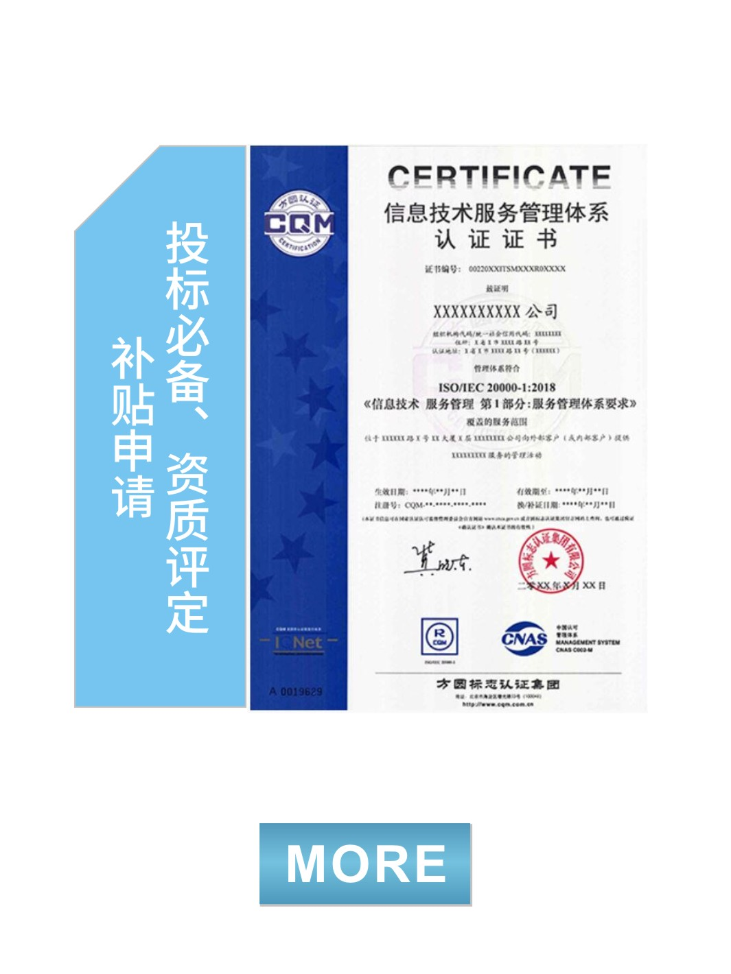 ISO20000信息技術服務體系