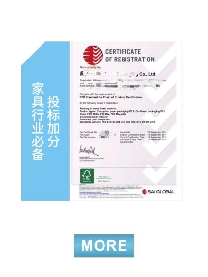 中國森林認證