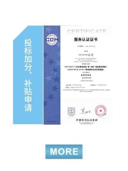 物業服務認證