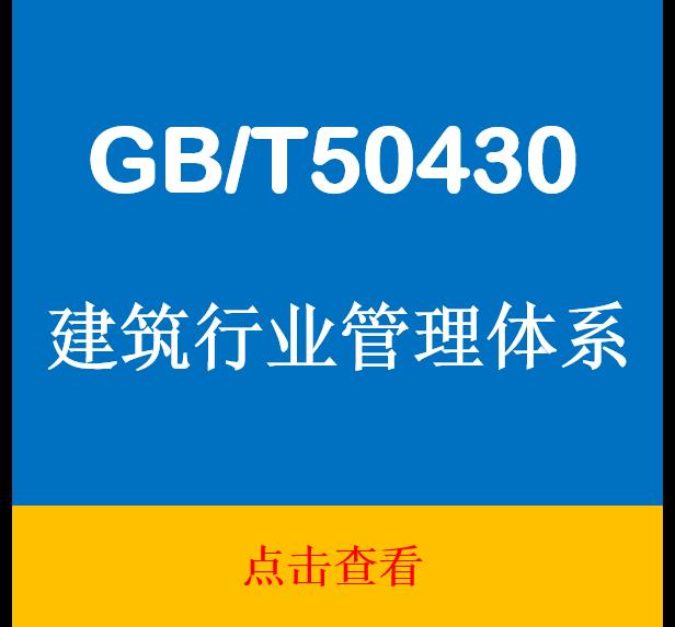 GBT50430