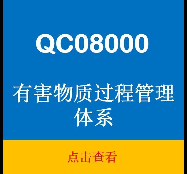 QC08000
