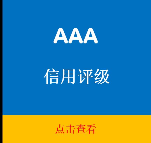 AAA信用評級_20210216_102231761