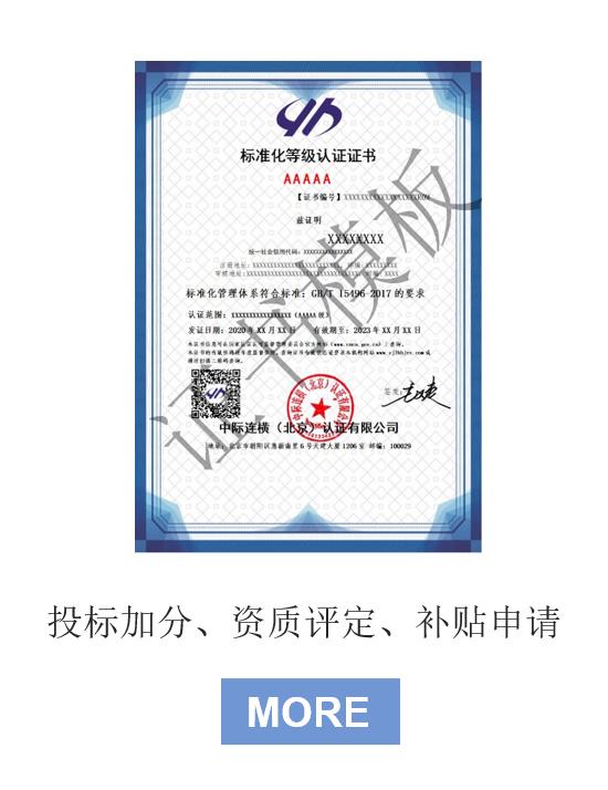 標準化等級認證