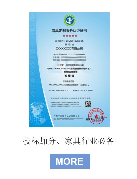 家具定制服務認證