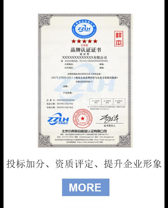商業企業品牌認證