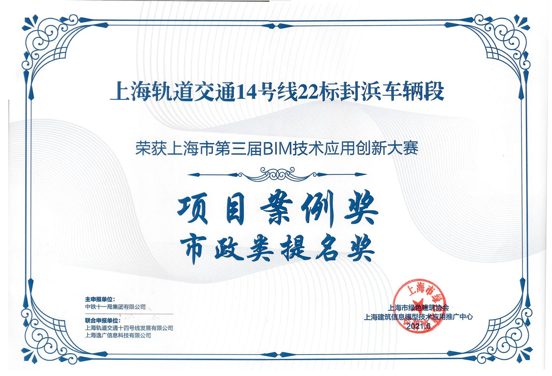 上海市第三届BIM技术应用创新大赛市政类提名奖