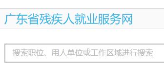 广东省残疾人就业