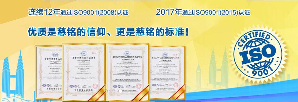 天津慈铭体检质量标准