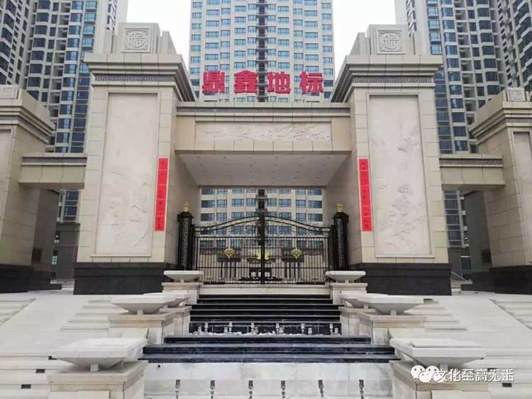 鼎鑫地标广场