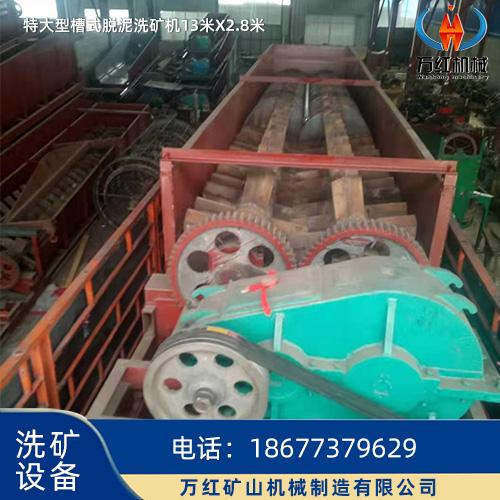 特大型槽式脱泥洗矿机13米X2.8米6