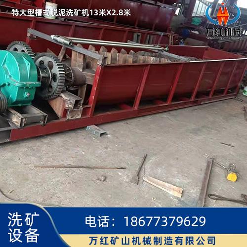 特大型槽式脱泥洗矿机13米X2.8米