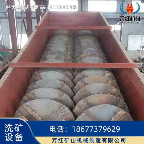 特大型槽式脱泥洗矿机13米X2.8米3