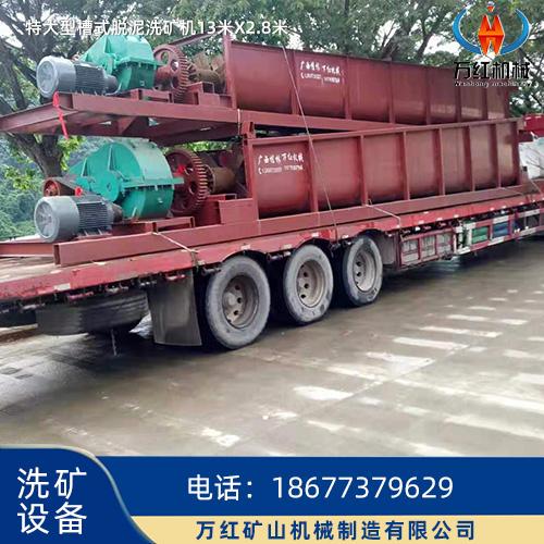 特大型槽式脱泥洗矿机13米X2.8米2