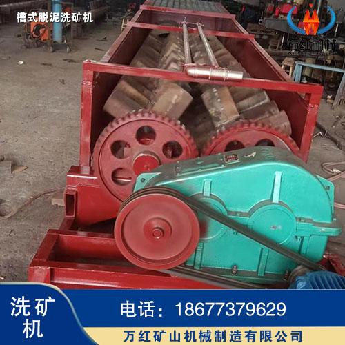 槽式脱泥洗矿机设备