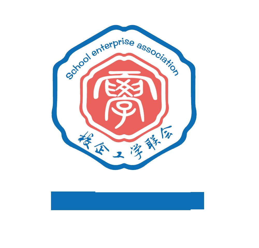 校企工学联会
