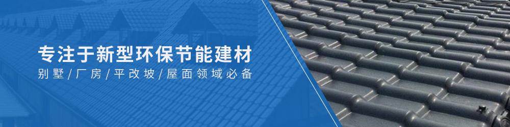 鑫川粤树脂瓦:专注于新型环保节能建材