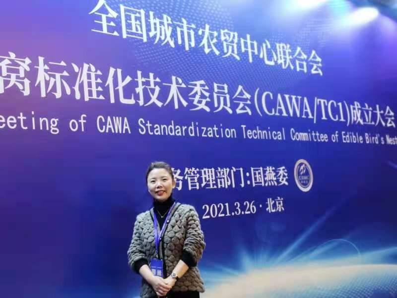 上海玖重盏新中式燕窝赴京参加燕窝标委会成立大会