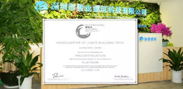 地产新方向,健康建筑新思考