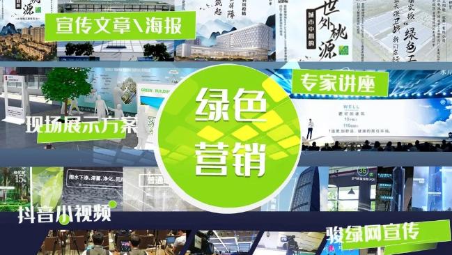 """政府采购绿色建材引领-绿色建筑由""""浅绿""""迈向""""深绿"""""""