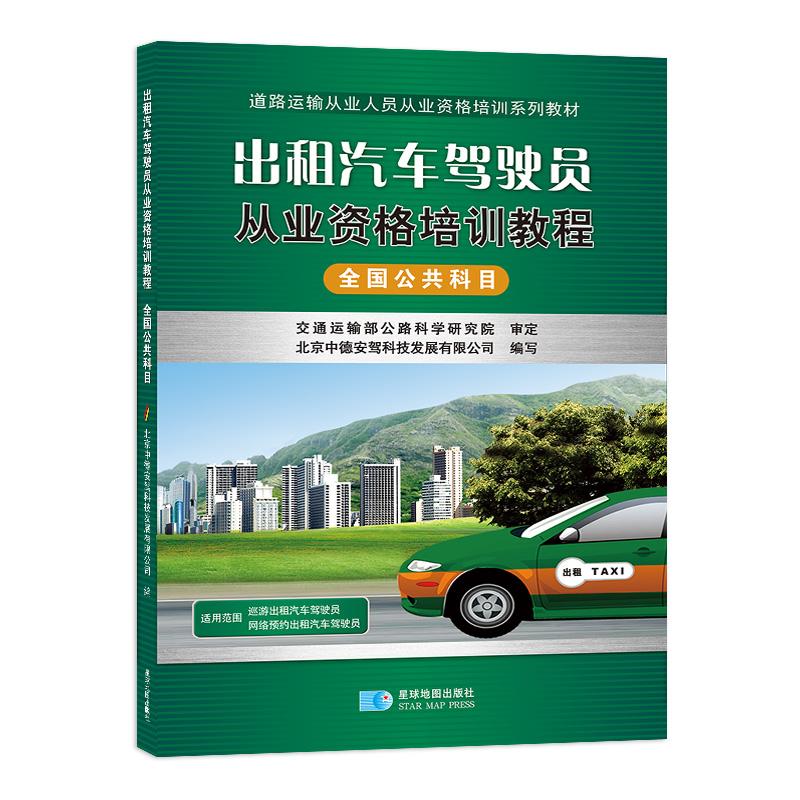 出租汽车驾驶员从业资格培训教程(全国公共科目)