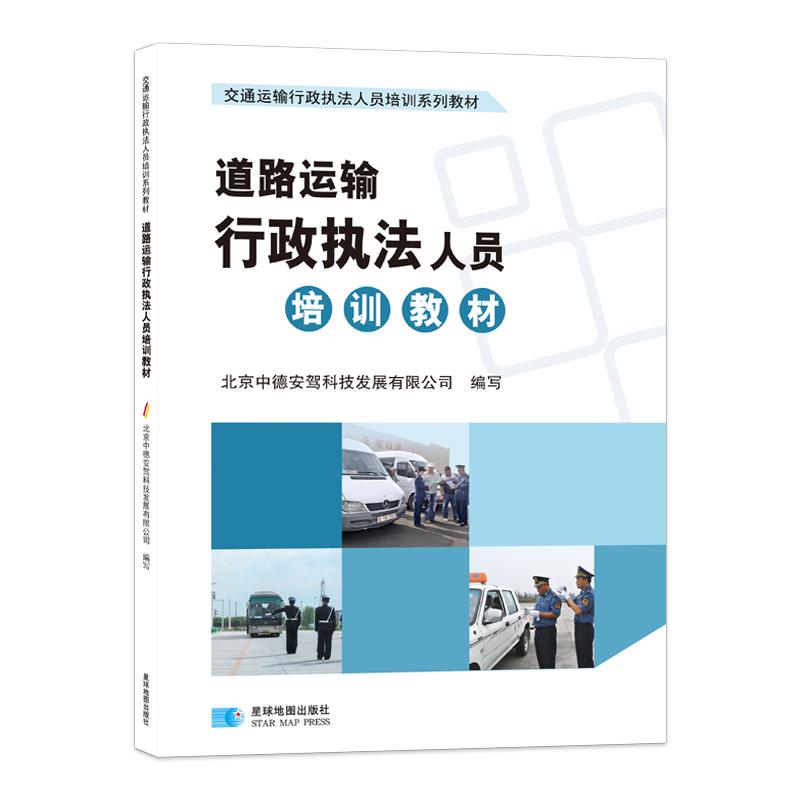 道路运输行政执法人员培训教材