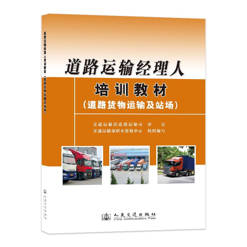 道路运输经理人培训教材(道路货物运输及站场)