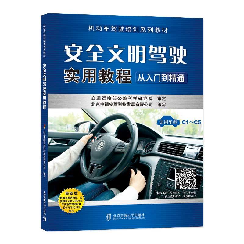 安全文明驾驶实用教程(适用于C1-C5)