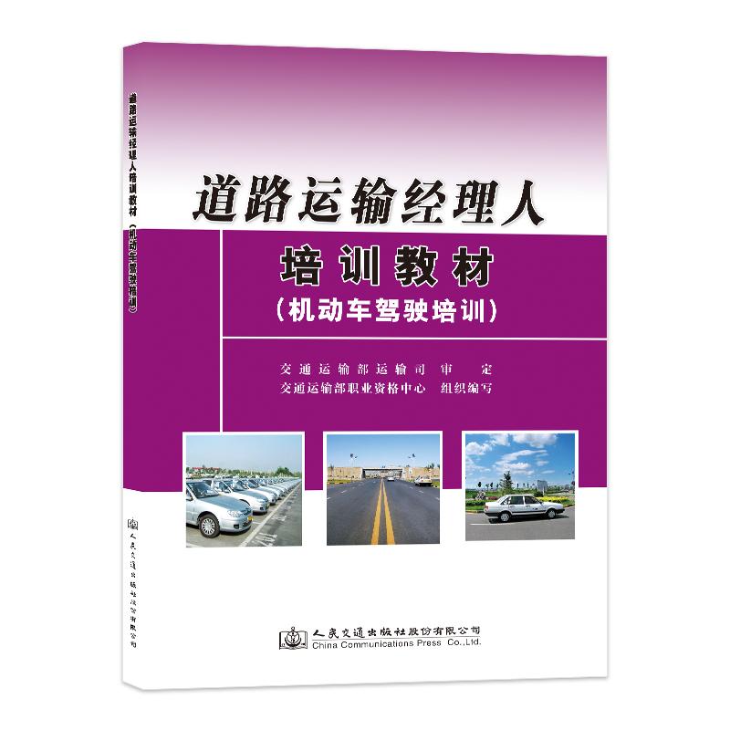 道路运输经理人培训教材(机动车驾驶培训)