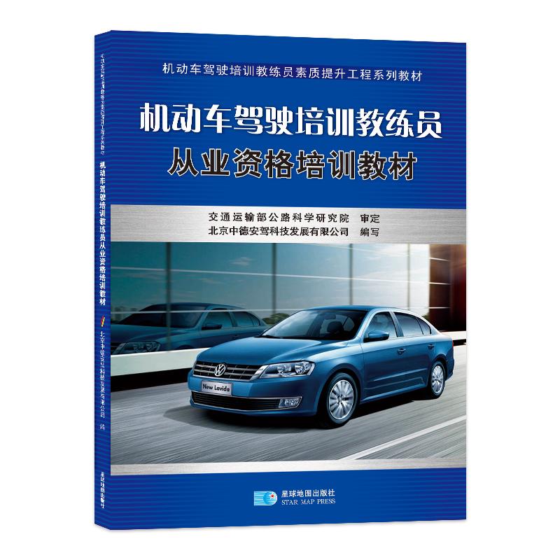 机动车驾驶培训教练员从业资格培训教材
