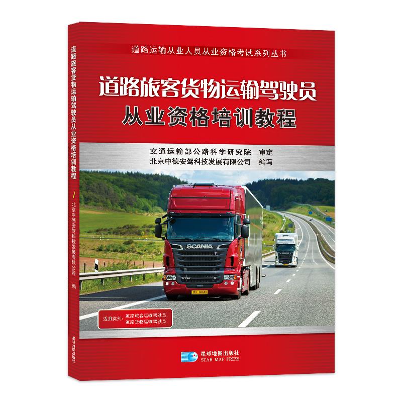 道路旅客货物运输驾驶员从业资格培训